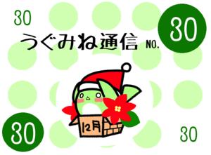 20121127_new_ugumine12