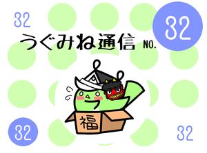 20121127_new_ugumine2gatu2